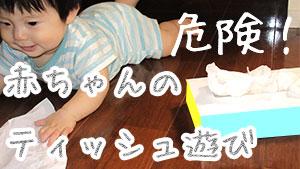 赤ちゃんのティッシュ遊びの危険性~禁止すべき?安全対策