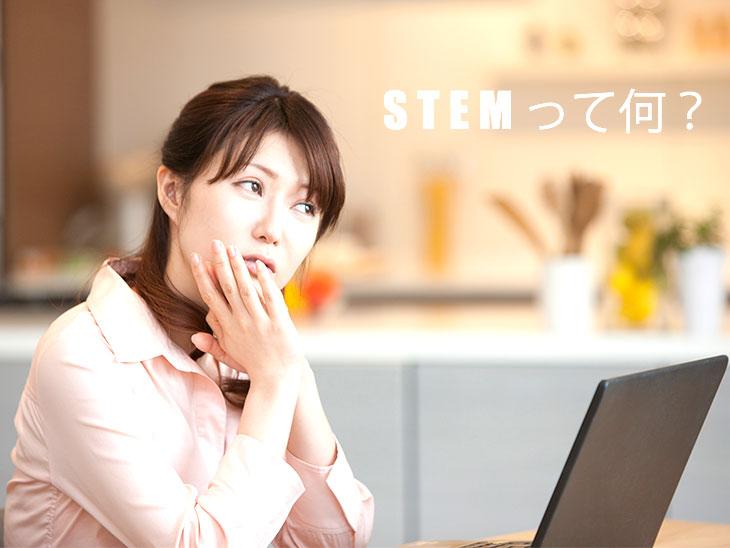 ノートパソコンを見ながらSTEM教育について考える主婦