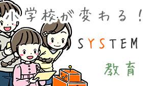 STEM教育とは~日本の小学校も変わる!未来が求める人材育成