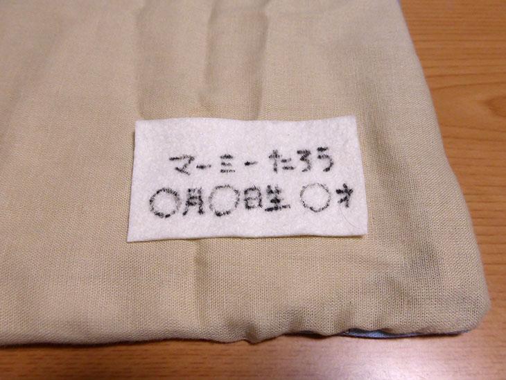 防災頭巾のネームタグ