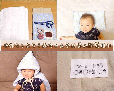 赤ちゃんの防災頭巾の作り方~我が子を守るグッズを手作り