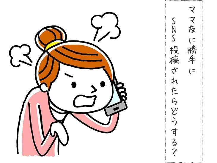 電話で怒ってる母親のイラスト