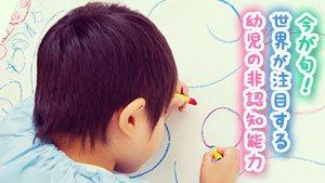 幼児の非認知能力の鍛え方~IQより大切な10のアプローチ