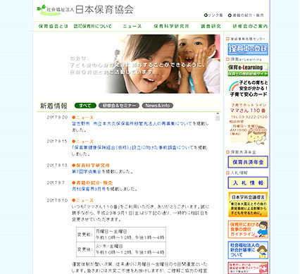 「日本保育協会 子育てホットライン」のキャプチャ