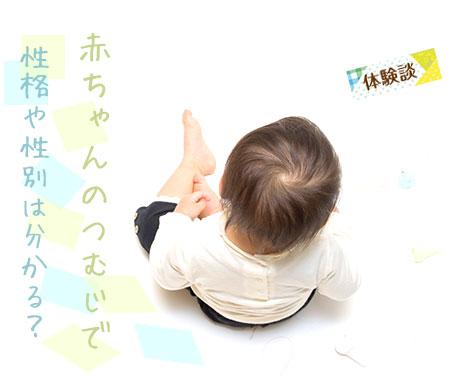 赤ちゃんのつむじ占いって本当に当たる?先輩ママの体験談