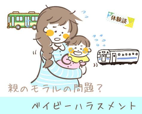 ベイビーハラスメントとは?赤ちゃんの泣き声問題の体験談