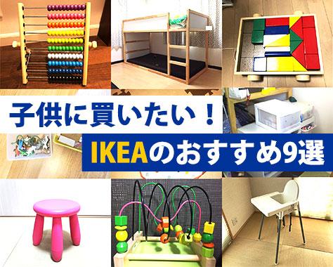 IKEAの即買い子供用品はコレ!子育て中のママを虜にした9選