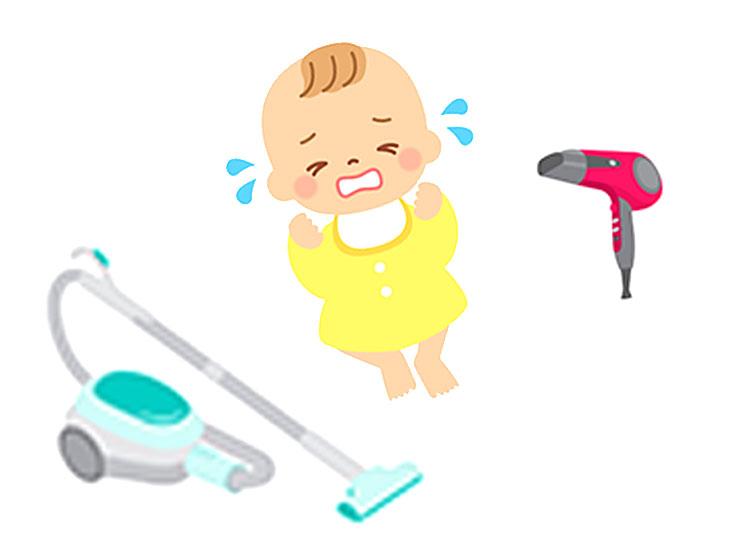 泣く赤ちゃんと掃除機とドライヤー