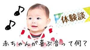 赤ちゃんが喜ぶ音~ママに役立った笑顔が見られるサウンド