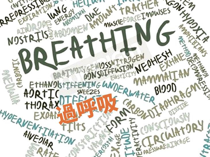 呼吸関連の言葉過呼吸
