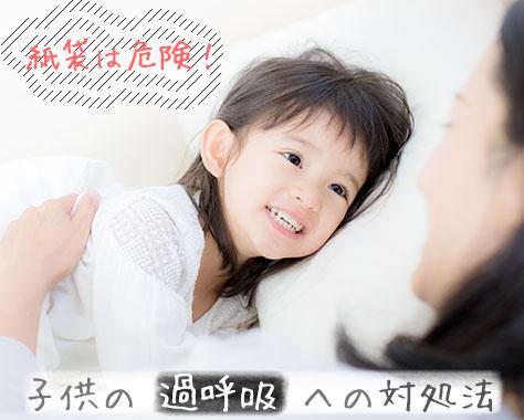 子供の過呼吸の対処法~紙袋を当てるの?正しいホームケア