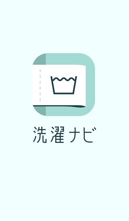 「洗濯ナビ」アプリのキャプチャ