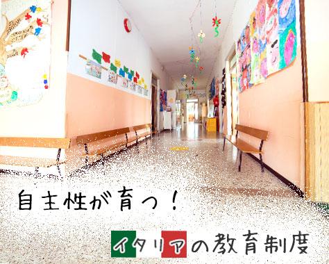 イタリアの教育制度~塾はいらない!?日本と違う海外の学校