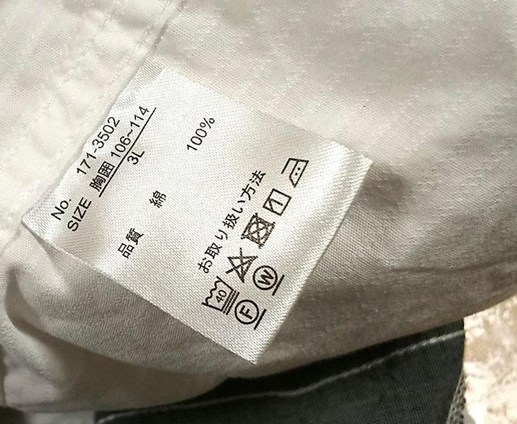 衣類の選択タグ