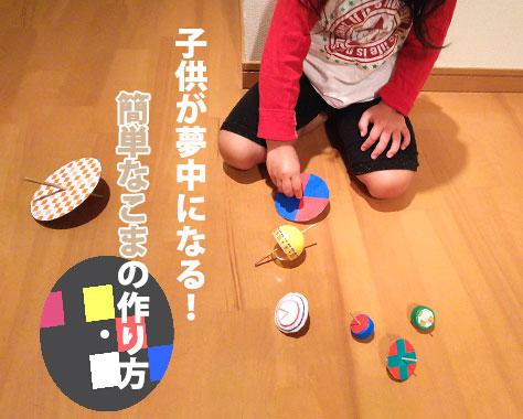 こまの作り方~廃材で子供も簡単にできる手作り独楽の工作