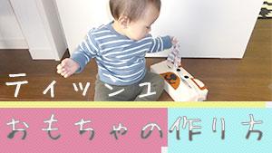 赤ちゃんのティッシュおもちゃの作り方~手作りの知育玩具