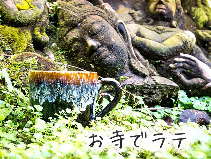 仏像とコーヒーカップ