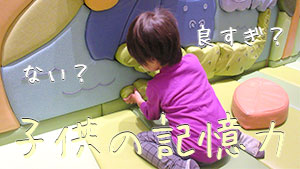 子供の記憶力が悪い!良すぎ!我が子を伸ばすアプローチ10