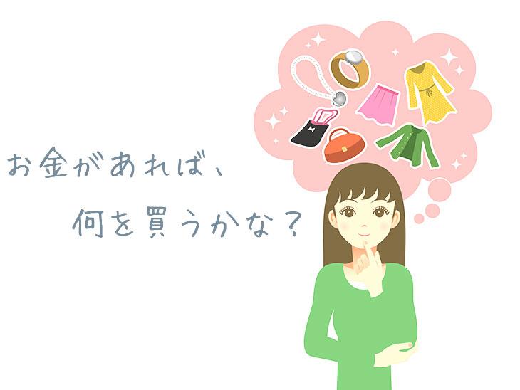 「お金があったら何を買おうか」考えてる女性のイラスト