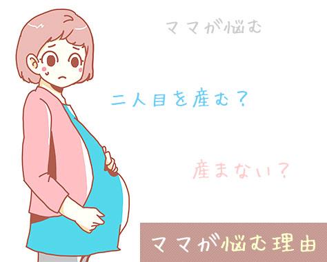 二人目の妊娠出産に悩む6つの理由!踏み切れないママ事情