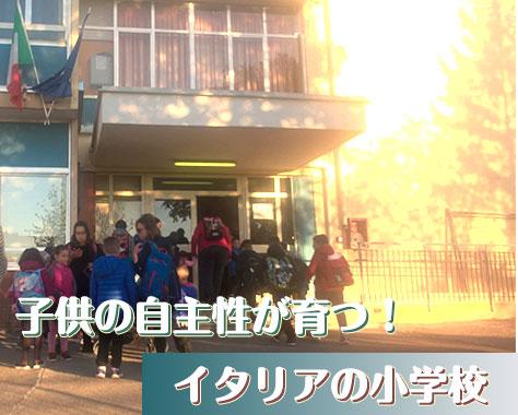 イタリアの小学校20の特徴~子供の学習意欲が高まる仕組み
