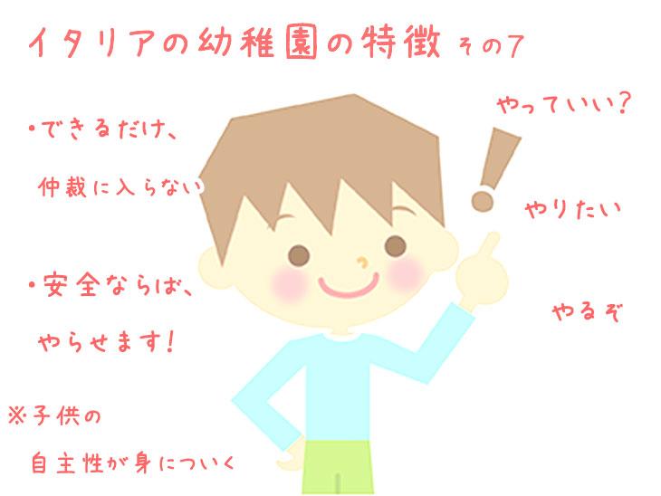 子供の「やりたい!」に対して寛容についてのイラスト