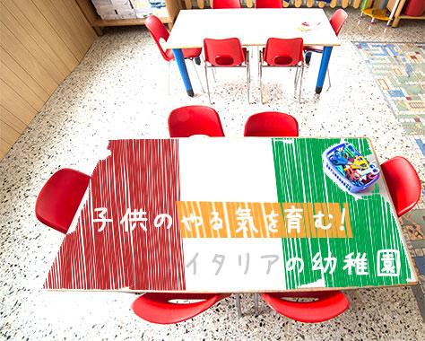 イタリアの幼稚園11の特徴~個性や発想を尊重する幼児教育