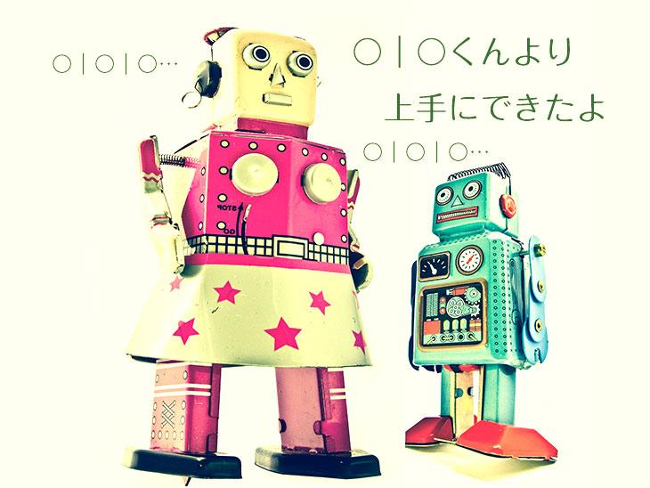 ロボットの親子