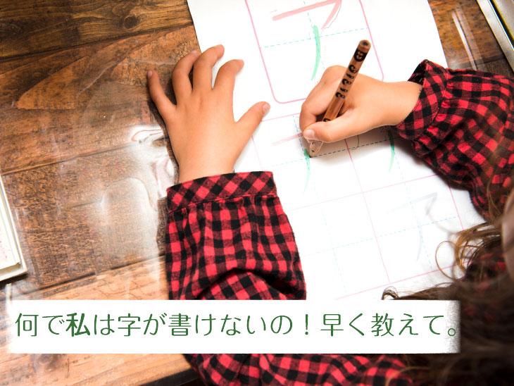 カタカナを勉強する女の子の手