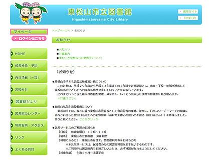 東松山市立図書館公式サイトのキャプチャ