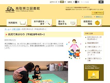 鳥取県立図書館公式サイトのキャプチャ