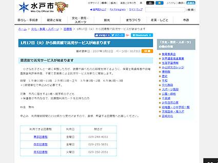水戸市東部図書館公式サイトのキャプチャ