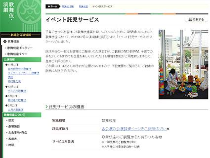歌舞伎座サイトのキャプチャ