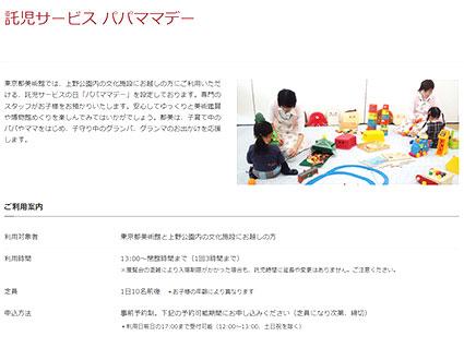東京都美術館および上野公園内の博物館サイトのキャプチャ