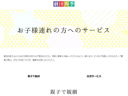 劇団四季 北海道四季劇場サイトのキャプチャ