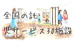 託児サービスがある施設30~ママのリフレッシュに大活躍!