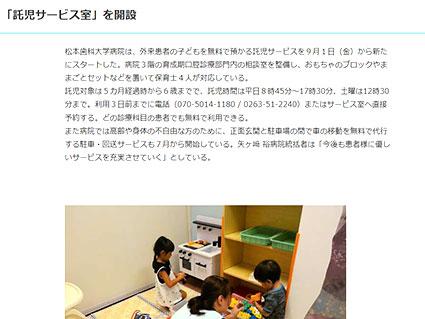 松本歯科大学病院サイトのキャプチャ