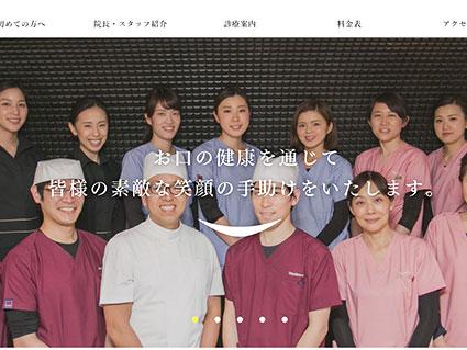 吉田歯科サイトのキャプチャ