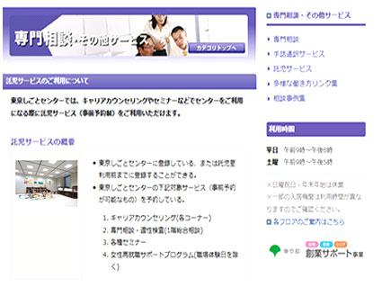 東京仕事センターサイトのキャプチャ
