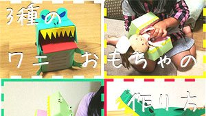 ワニおもちゃの作り方~簡単!スリル満点の手作り玩具3種