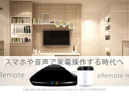 e-リモコンのイメージ