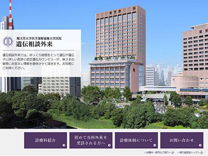 順天堂大学 医学部付属順天堂医院サイトのキャプチャ