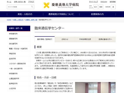 慶応義塾大学病院サイトのキャプチャ