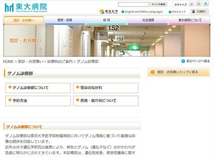 東京大学医学部付属病院サイトのキャプチャ