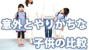 子供を比較してしまう親の特徴~人と比べない子育て術6