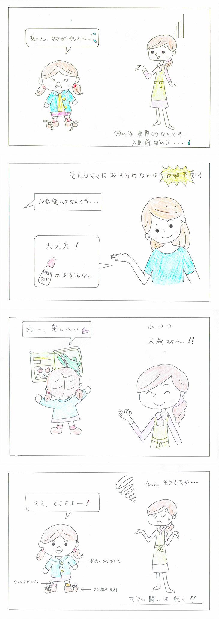 布絵本の4コマ漫画