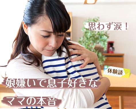 娘嫌いで息子好き!無意識に差別している母親の本音体験談