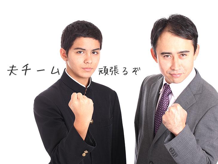 お父さんと息子