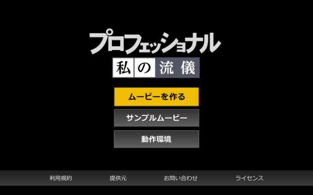 アプリ・NHKプロフェッショナル私の流儀画面キャプチャ