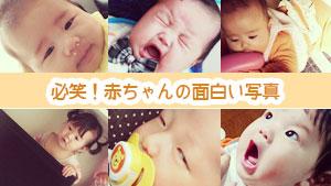 赤ちゃんの面白い写真9選!じわる決定的瞬間の撮り方テク